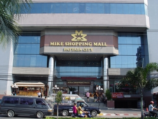 Mike Shopping Mall (Майк Шоппинг Молл)